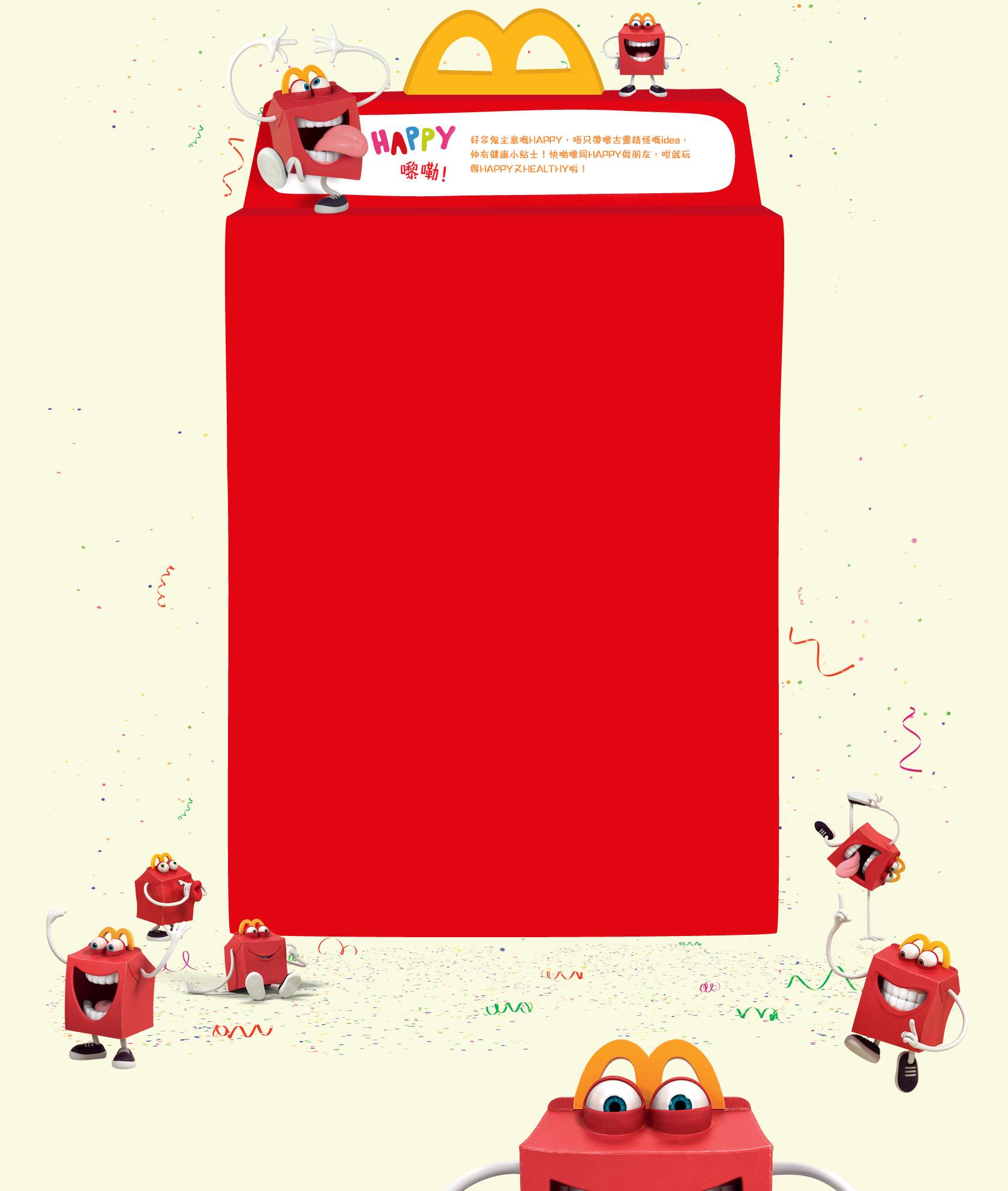 麥當勞® - 開心樂園餐® Happy Meal